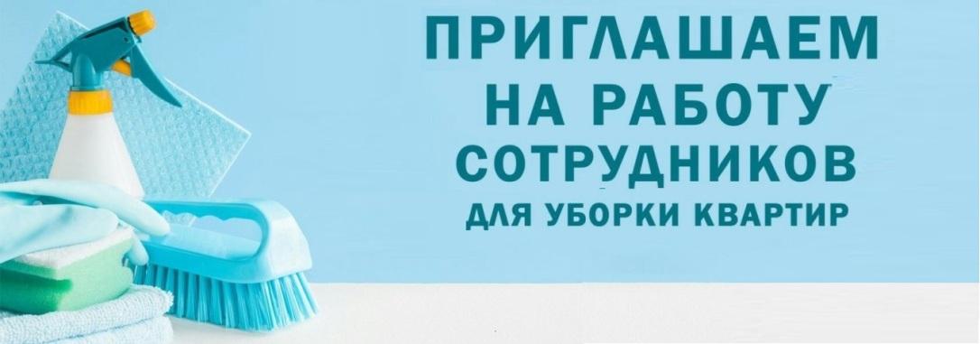 УБОРКИ КВАРТИР LONG